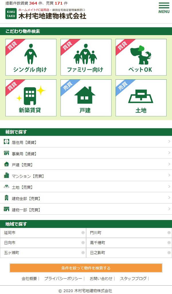 木村宅地建物株式会社様