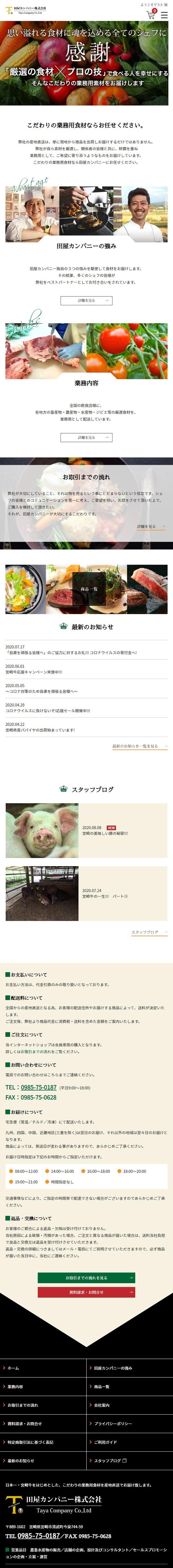 田屋カンパニー株式会社様