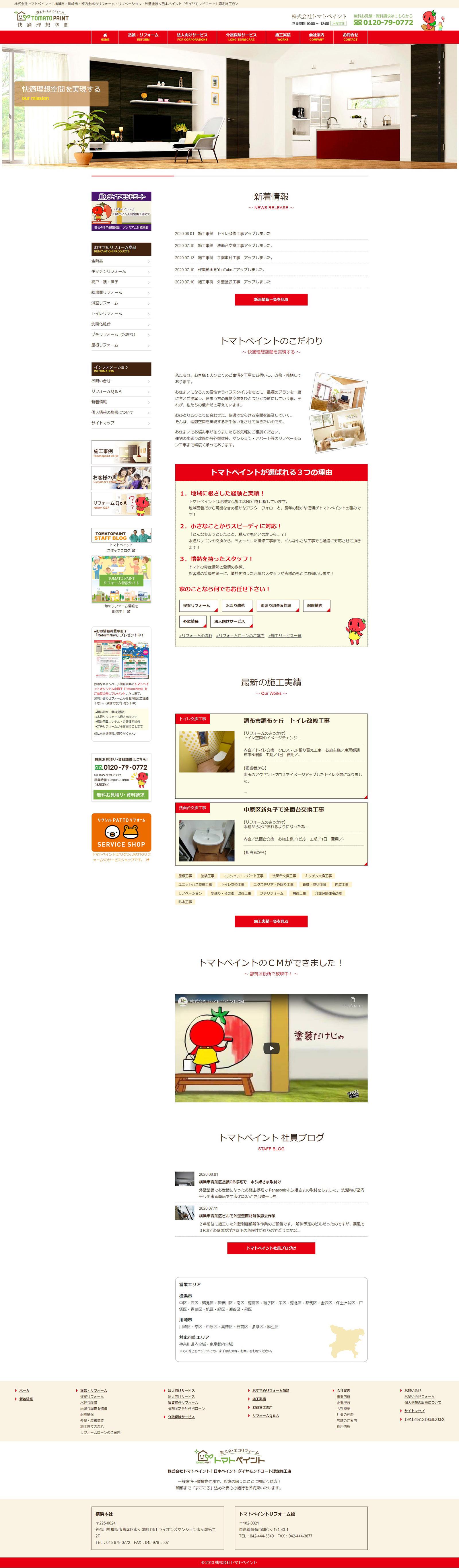 リフォーム業のウェブサイト