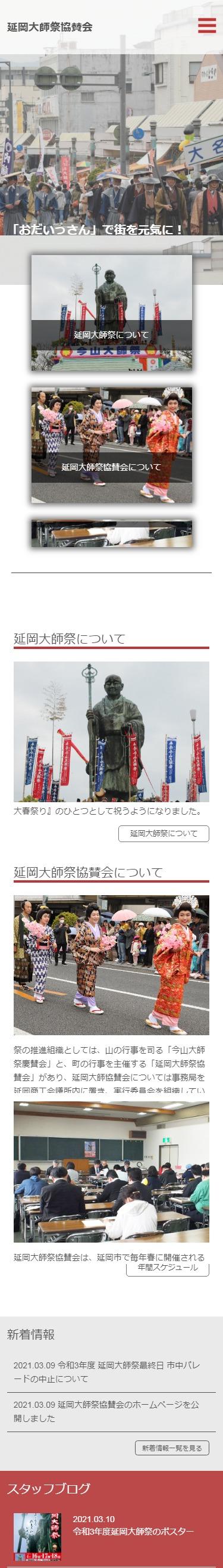 延岡大師祭協賛会